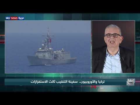 تركيا والأوروبيون.. سفينة التنقيب ثالث الاستفزازات  - نشر قبل 4 ساعة