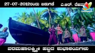 God Father Kannada Movie | Upendra | Soundarya Jayamala | Latest Kannada Movie Trailer