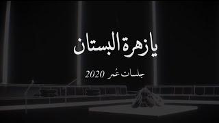 عمر - يازهرة البستان ( جلسات عُمر 2020 ) Omar - Yazhrt Albstan ( Omar Album 2020 )