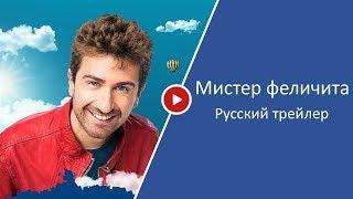 Мистер феличита — Русский трейлер 2017