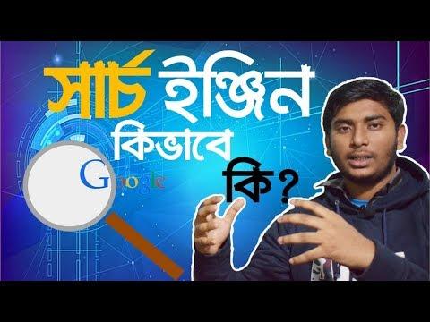 How Does Search Engine Work - Google   Yahoo   bing Web Spider - Web Crawlers- Bangla Tutorial