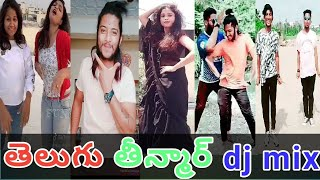 Telugu teenmar dance , Trending DJ mix dance ,All latest dance DJ mix.. Tiktok India