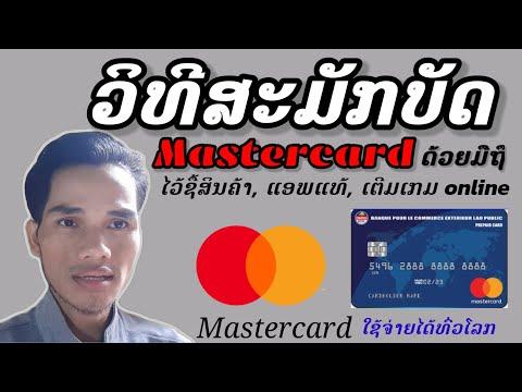สอนสร้างบัตร MasterCard  ไว้เตีมเกม จ่ายชื้อเครื่อง online