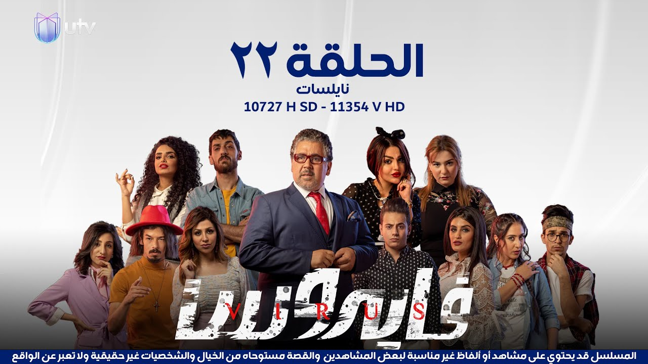 الدراما العراقية | مسلسل فايروس | الحلقة الثانية والعشرون | 22