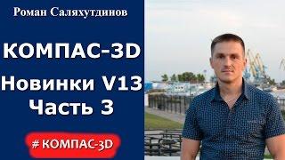 КОМПАС-3D. Урок Новинки 13-ой версии. Часть 3