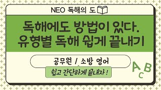 Neo 독해의 도 이론 주제 제목 요지 4