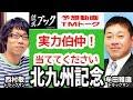 【競馬ブック】北九州記念  2017【TMトーク】