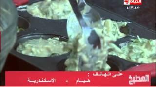برنامج المطبخ - الشيف آيه حسني - أكلات لمرضى العلاج الكيماوي - حلقة الأربعاء 29-10-2014 - Al-matbkh