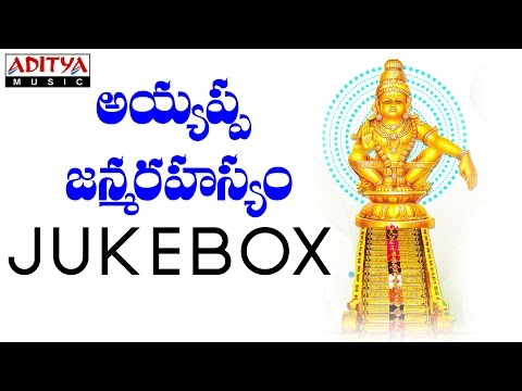 Ayyappa Swamy Janma Rahasyam Devotional Songs Jukebox || K.V.Mahadevan