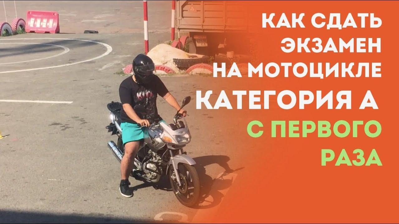Экзамен в ГАИ на мотоцикле категория А категория А1 мопед киев