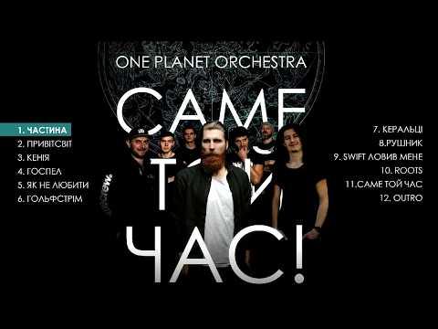 1PO [One Planet Orchestra] - САМЕ ТОЙ ЧАС! [Full Album]