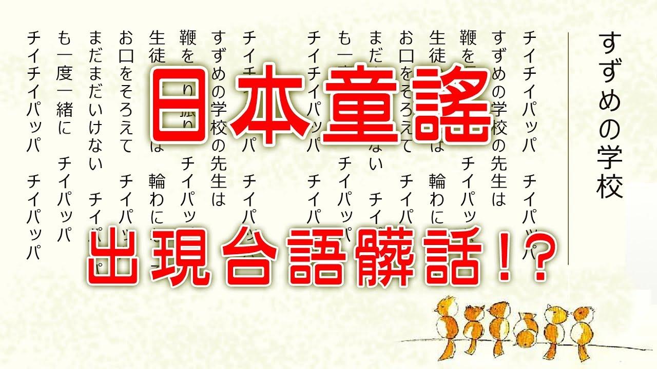 教你唱日本童謠-雞雞巴巴