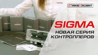 Новая серия контроллеров Sigma от MAKSBRIGHT