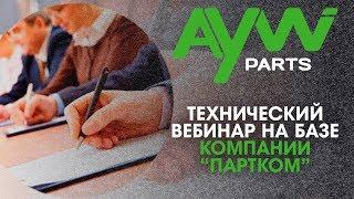Вебинар AYWIPARTS