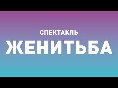 Спектакль ТБДТ «ЖЕНИТЬБА» / 2013 год