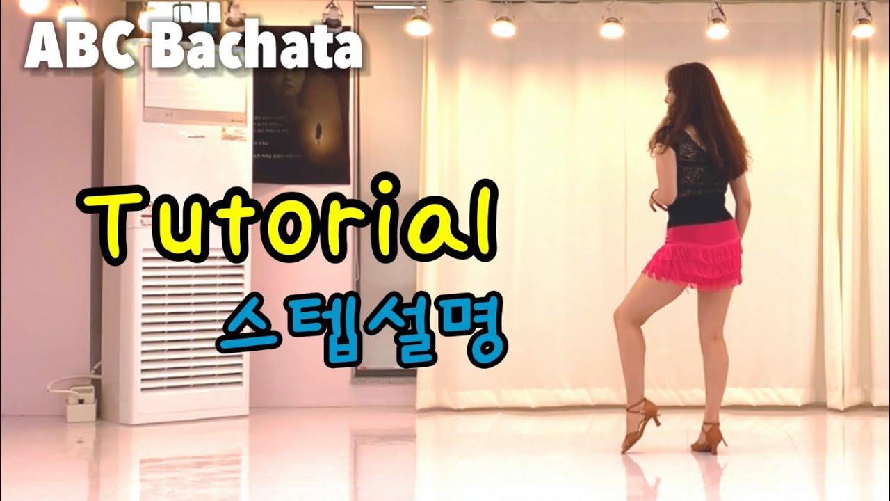 ABC Bachata line dance(초급) 에이비씨 바차타💃TUTORIAL (설명영상)🌷