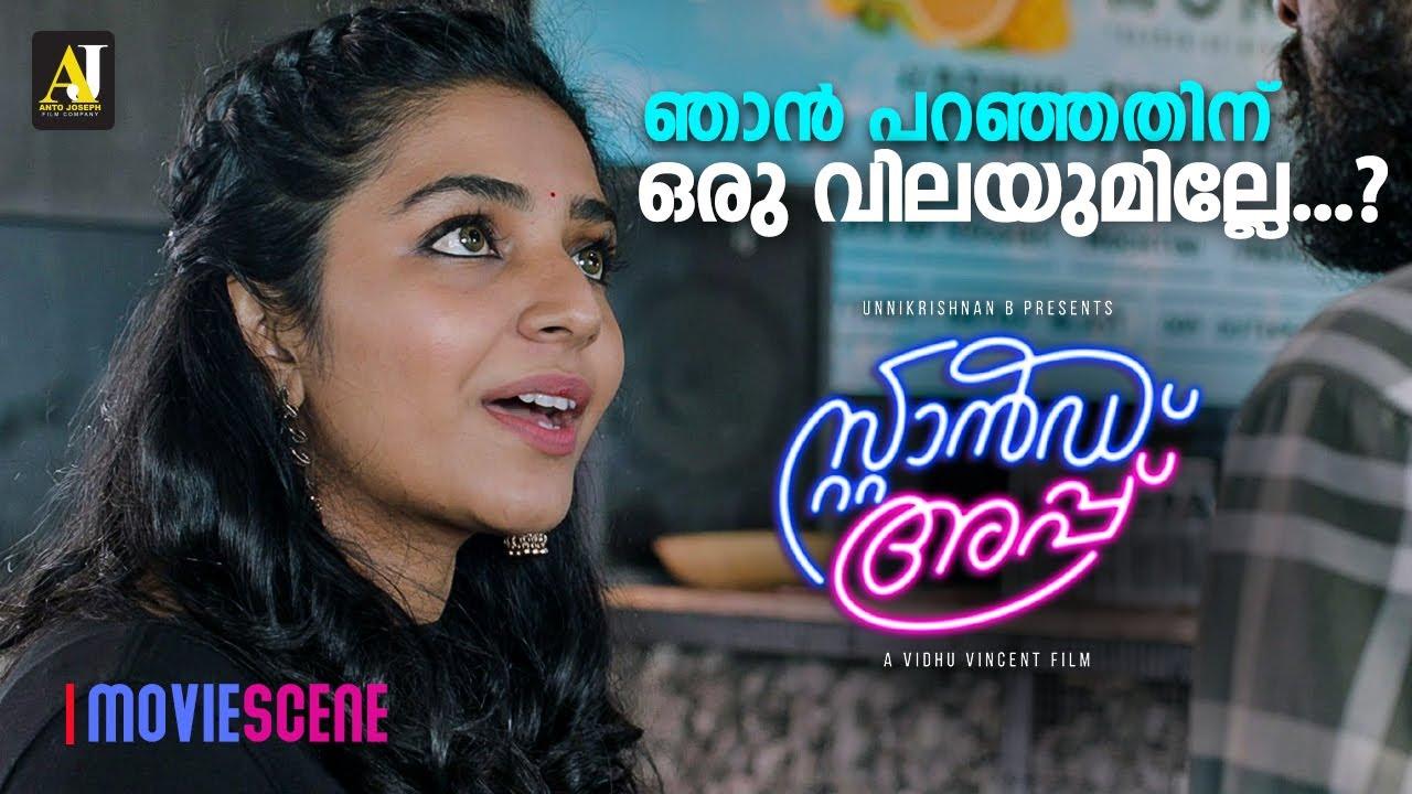ഞാൻ പറഞ്ഞതിന് ഒരു വിലയുമില്ലേ ? | Stand  Up Movie Scene | Rajisha Vijayan | Nimisha Sajayan