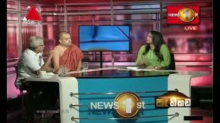 🔴 Pathikada-#Rev.UlapaneSumangala Thero, Lasil De Silva with Omaya Kovilagodage-Sirasa Tv-#30072019 Thumbnail
