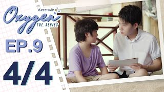 [OFFICIAL] Oxygen the series ดั่งลมหายใจ | EP.9 [4/4]