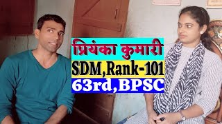 BPSC Topper Priyanka Kumari,S.D.M Interview in hindi By Sujeet Sir || Incredible IAS Academy.