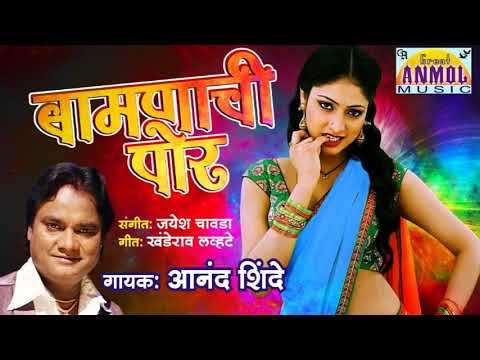 Bamnachi Por / बामणाची पोर (Marathi Song) Aanand Shinde