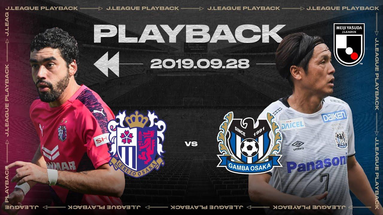 Cerezo Osaka Vs Gamba Osaka Full Match Playback 2019 J1 League Youtube