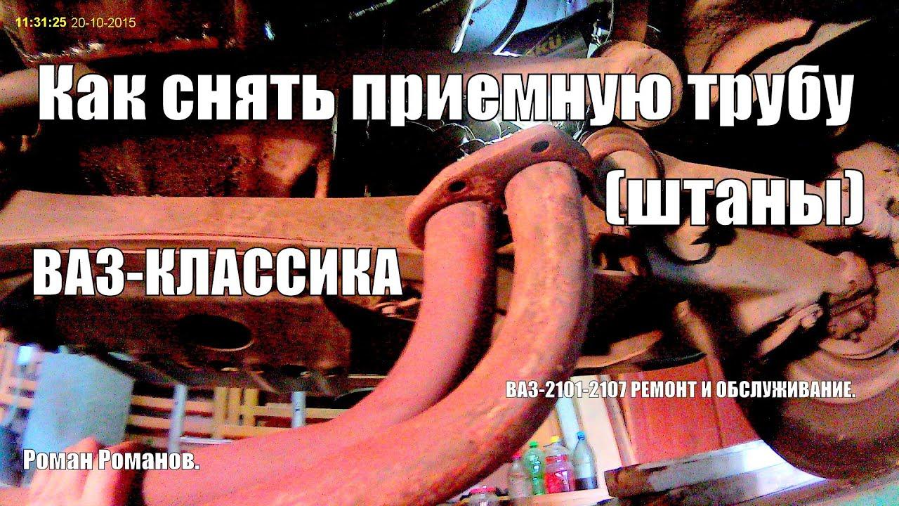 Как снять приемную трубу, штаны ВАЗ-классика.