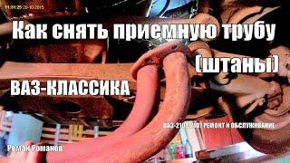 видео Выхлопная система ВАЗ 2107
