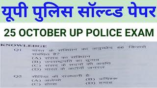 Up Police 25 October Solved Paper | सबसे पहले सबसे तेज | 25 October up Police solved paper