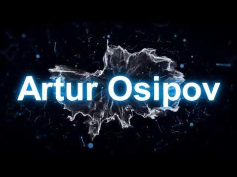 Артур Осипов