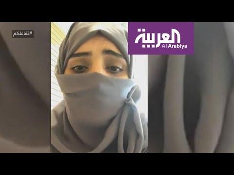 تفاعلكم | اليمنية ندى تبكي من قسوة اللجوء في كندا  - نشر قبل 14 دقيقة