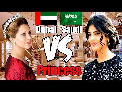 Dubai Princess Haya bint Al Hussein VS  Saudi Arabia's Princess Ameerah Al Taweel