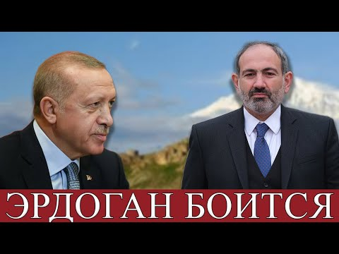 Турция боится армян!