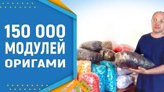 150 000 модулей оригами на одном столе. Модульное оригами
