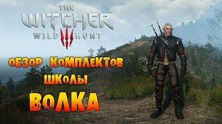 The Witcher 3: Wild Hunt - Обзор комплектов школы Волка!