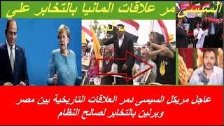 مريكل السيسى دمر علاقات مصر التاريخية بالمانيا الى الابد Michael Sisi destroyed Egypt's r