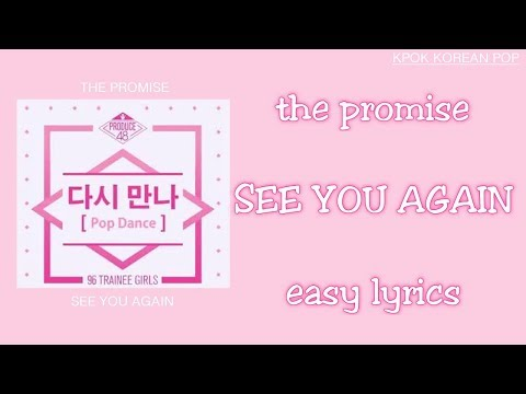 [PRODUCE 48] The Promise (약속) - See You Again (다시 만나 ) - Easy Lyrics