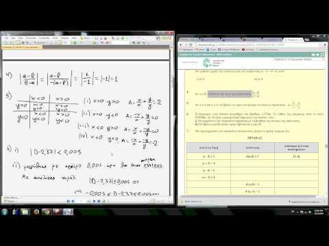 Άλγεβρα Α Λυκείου, Ενότητα 2.3, Απόλυτη τιμή, Λύσεις των ασκήσεων της Α Ομάδας