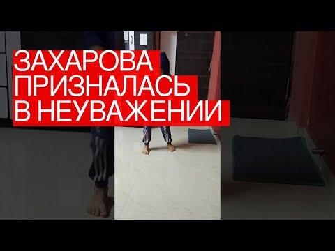 Захарова призналась внеуважении кСобчак