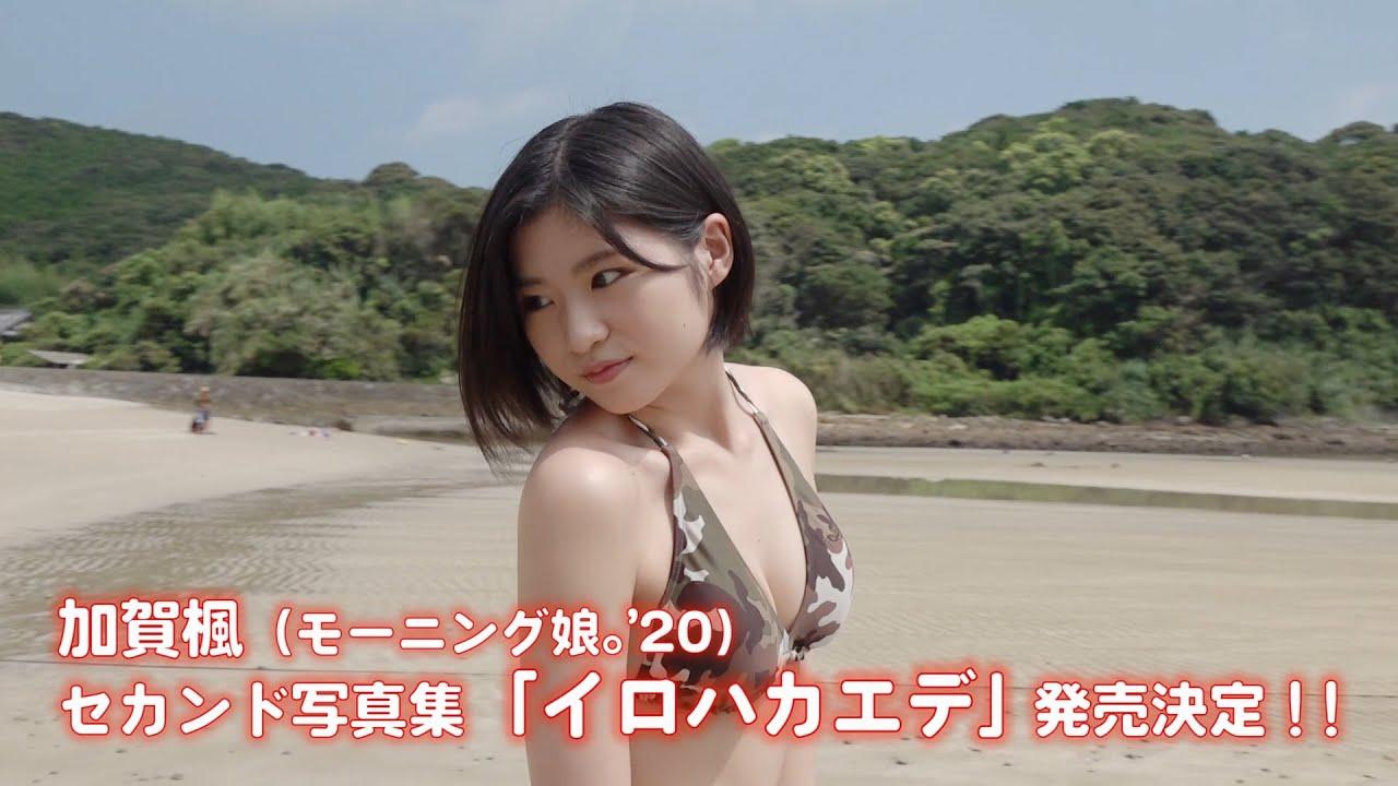 加賀楓(モーニング娘。'20)セカンド写真集「イロハカエデ」発売決定!!