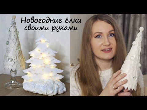 Переделка из ФИКС ПРАЙС / Новогодние елочки своими руками / DIY CHRISTMAS DECOR