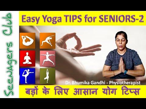 p2 वरिष्ठ नागरिकों के लिए सरल योग l easy yoga for senior