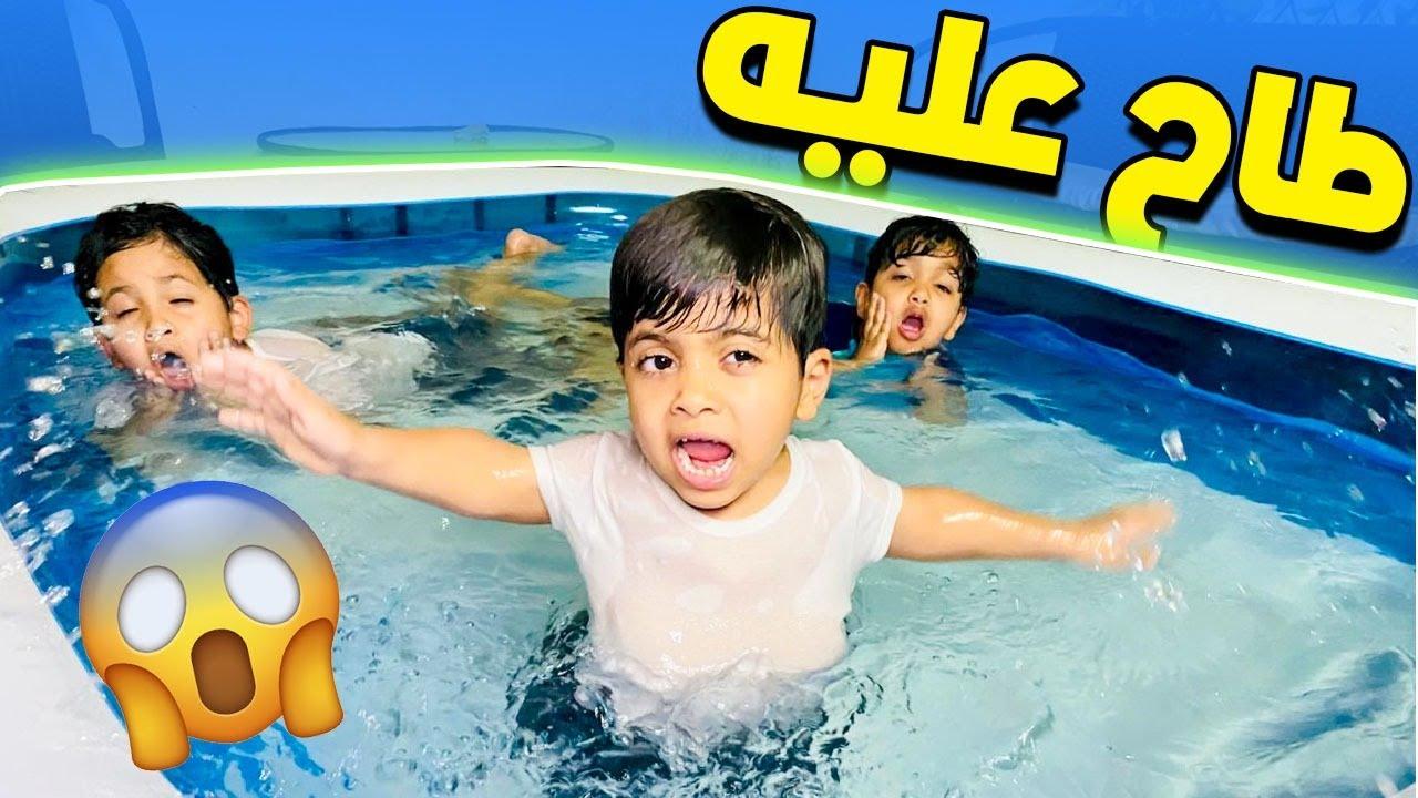 حمودي مقلبنا بالمسبح وحمود طاح عليه😱