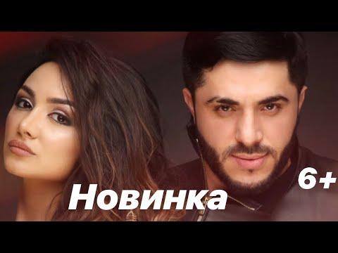 Новинка (2019) хит Тимур Рахманов \u0026 Салида 6+