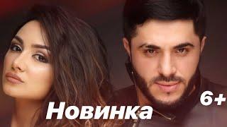 Новинка (2019) хит Тимур Рахманов & Салида 6+