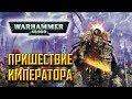 История Warhammer 40k Пришествие Императора и рождение Империума Глава 2 mp3