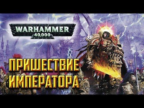 История Warhammer 40k: Пришествие Императора и рождение Империума. Глава 2