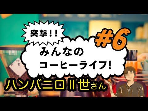 突撃!!みんなのコーヒーライフ!#6【ハンバニロⅡ世さん】