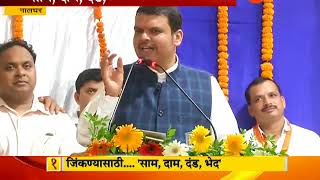 Palghar Special Report On Cm Fadanvis Audio Clip Contro During Palghar Election 2018