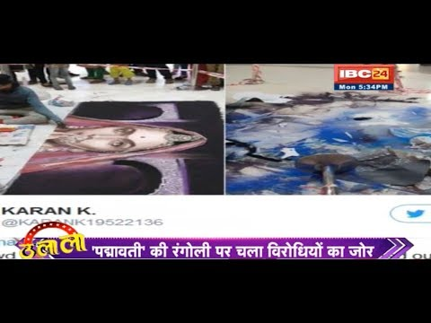 Deepika Padukone's Padmavati Rangoli in Surat Destroyed By Barbaric Protesters !! Ulala